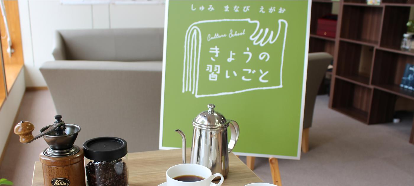 「きょうの習いごと  新潟市民病院前店」は、「大人楽しい学びと憩いの場」がテーマの新しい形のカルチャースクールです。